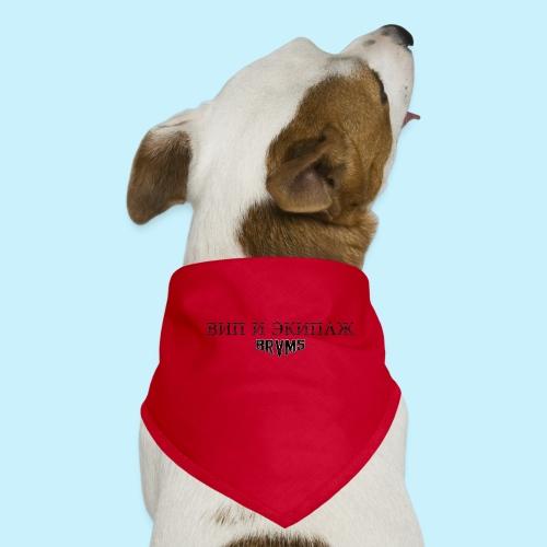 ВИП И ЭКИПАЖ / VIP & CREW / BRVMS - Bandana pour chien