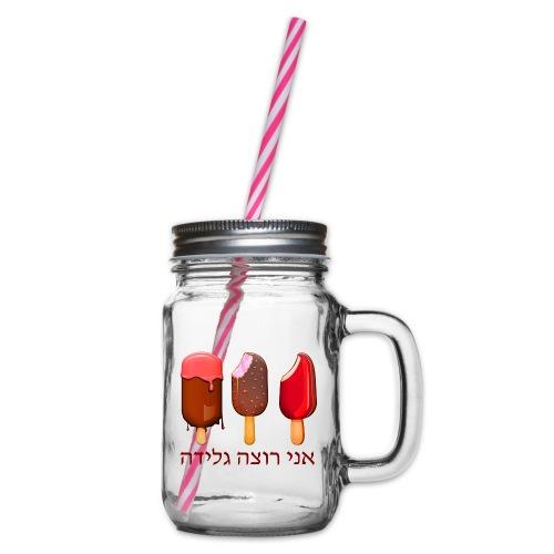 Yo quiero un helado (hebreo) - Jarra con asa y tapa roscada