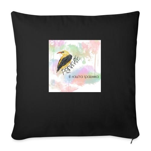 Avligite - Album Art - Sofa pillow with filling 45cm x 45cm