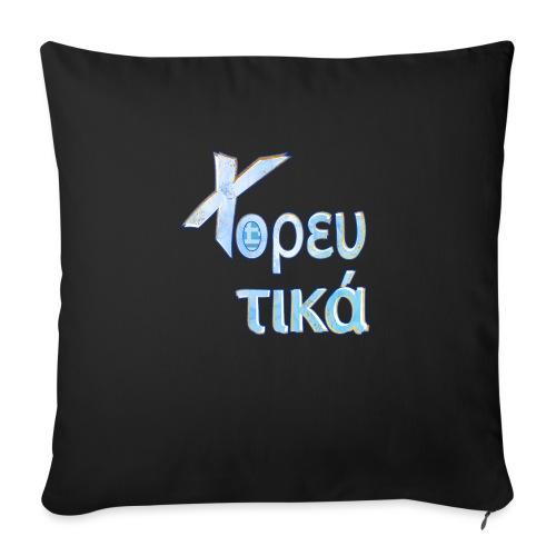 XOPEYTIKA - Ελληνικα Τραγουδια - Sofakissen mit Füllung 44 x 44 cm