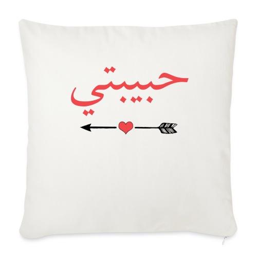 Beloved [Habibti] - Sofa pillow with filling 45cm x 45cm