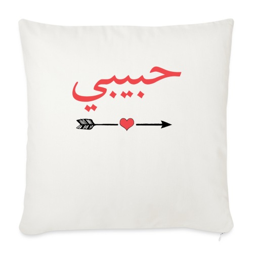 Beloved [Habibi] - Sofa pillow with filling 45cm x 45cm