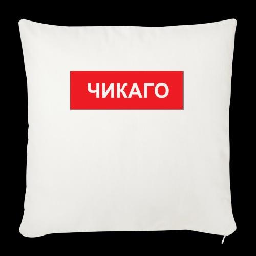 Chikago - Utoka - Sofakissen mit Füllung 44 x 44 cm