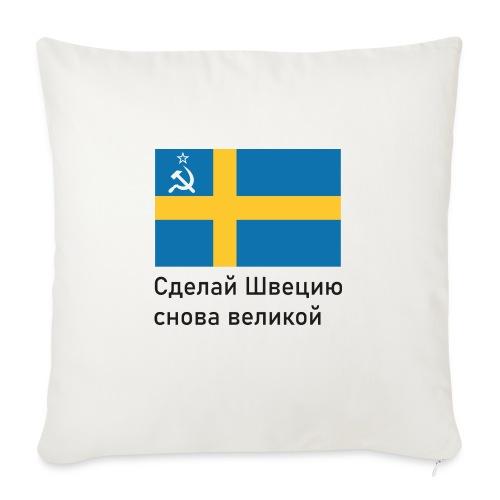 Make Sweden Great Again - På ryska - Soffkudde med stoppning 44 x 44 cm