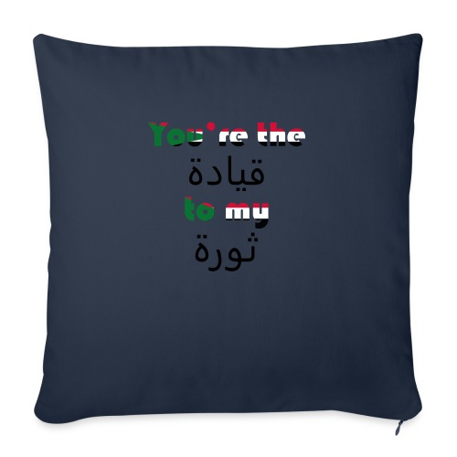 You're the qeyada to my revolution - Sofa pillow with filling 45cm x 45cm
