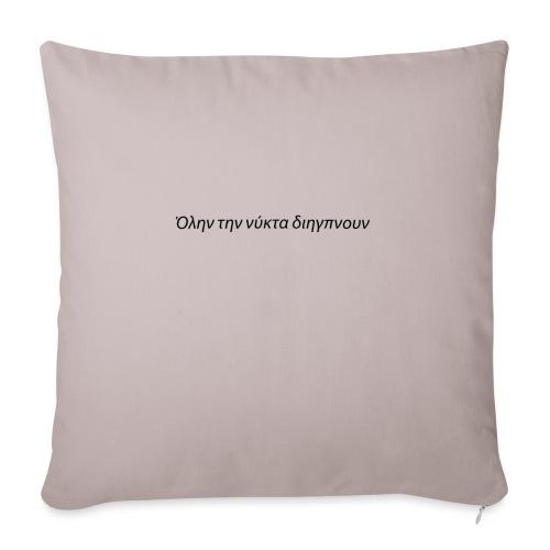 Sono stato sveglio tutta la notte - Cuscino da divano 44 x 44 cm con riempimento