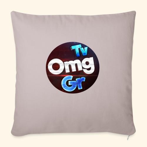 Μαξιλαρι Omgtv - Sofa pillow with filling 45cm x 45cm