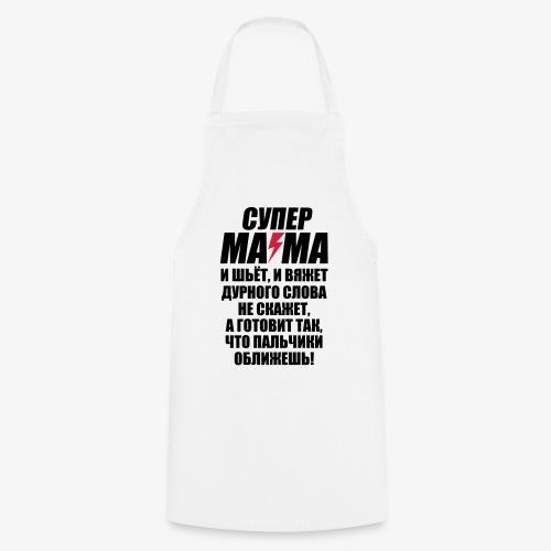 138 Super Mama Blitz СУПЕР МАМА russisch Russia - Kochschürze