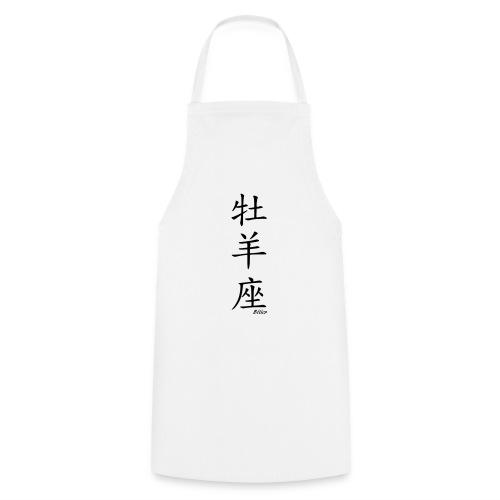 signe chinois bélier - Tablier de cuisine
