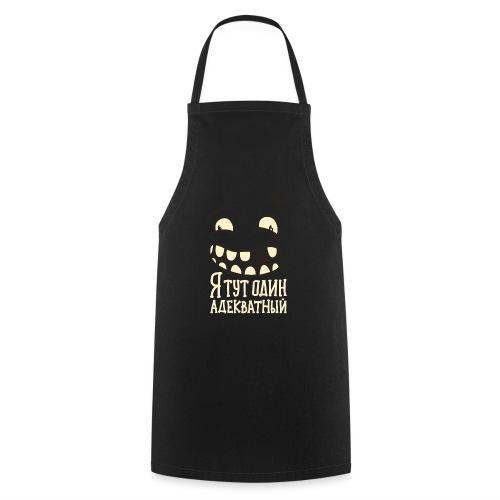 Адекватный #1 - Kochschürze