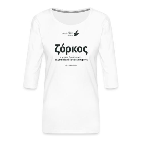 Ζόρκος - Women's Premium 3/4-Sleeve T-Shirt
