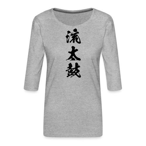 nagare daiko 6 5x15 - Frauen Premium 3/4-Arm Shirt