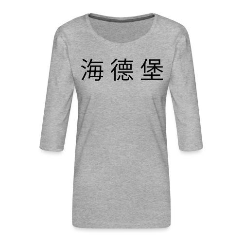 HEIDELBERG - Frauen Premium 3/4-Arm Shirt