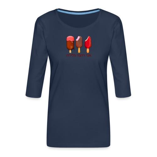 Yo quiero un helado (hebreo) - Camiseta premium de manga 3/4 para mujer