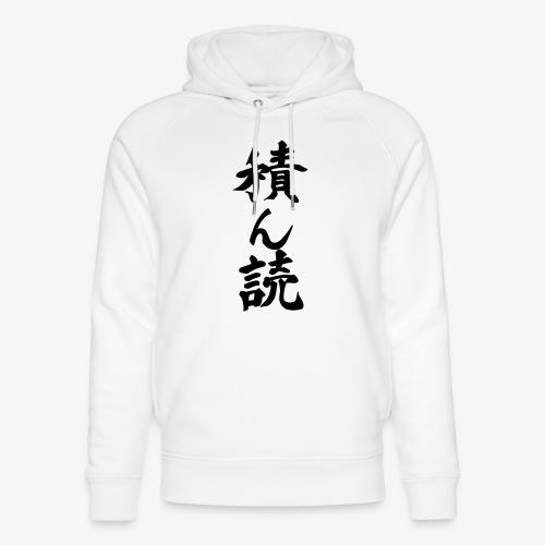 Tsundoku Kalligrafie - Unisex Bio-Hoodie von Stanley & Stella