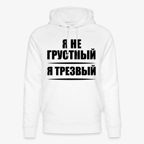 195 NICHT traurig nüchtern Russisch Russland - Unisex Bio-Hoodie von Stanley & Stella