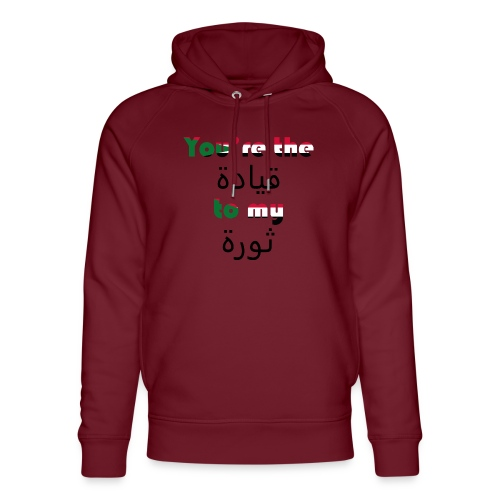You're the qeyada to my revolution - Unisex Organic Hoodie by Stanley & Stella