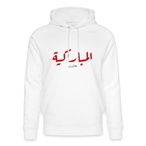 Al-Mubarakiya - Unisex Organic Hoodie by Stanley & Stella