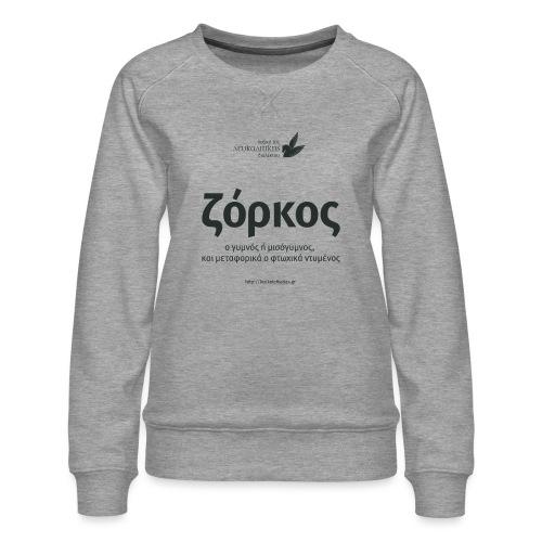 Ζόρκος - Women's Premium Sweatshirt