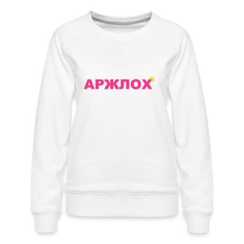 arschloch_russisch - Frauen Premium Pullover