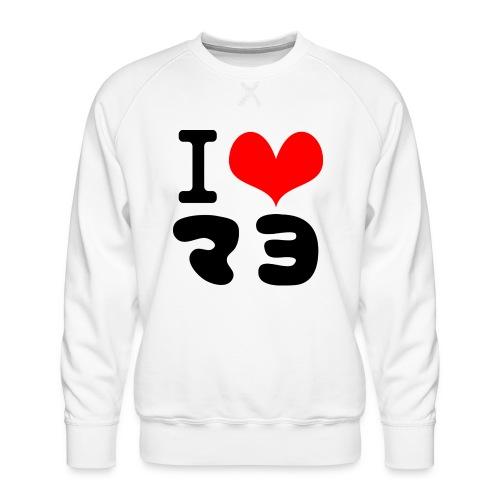 I Love MAYO(J) - Men's Premium Sweatshirt