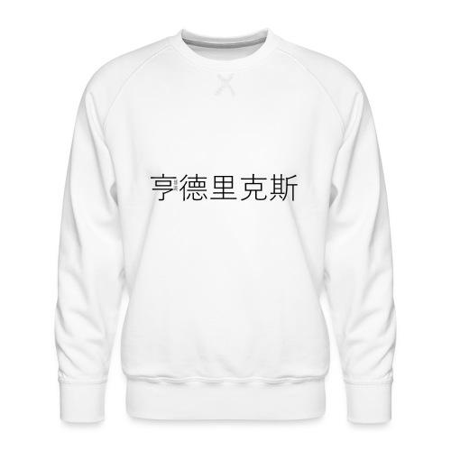 Chinese Logo Hendriks - Mannen premium sweater