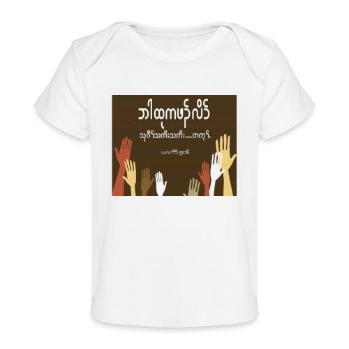 Praying - Organic Baby T-Shirt