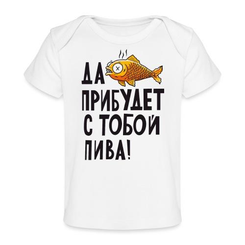 Золотая рыбка и пиво Zolataja rybka i pivo - Baby Bio-T-Shirt