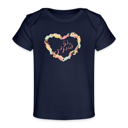 تۆ شیرنی - Godis hjärta - Ekologisk T-shirt baby