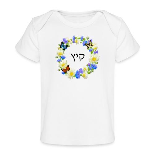 Corona floral verano, hebreo - Camiseta orgánica para bebé