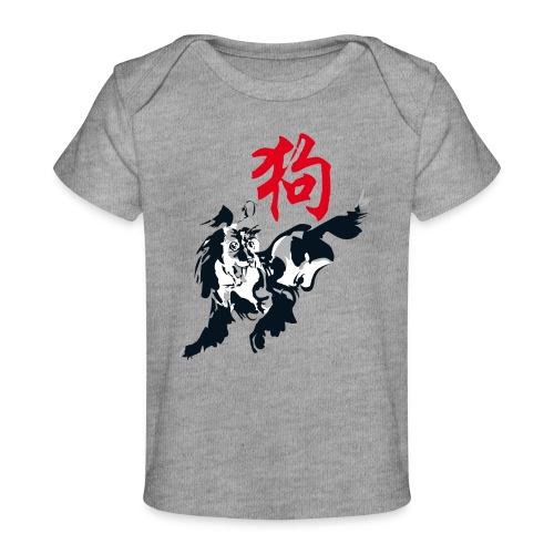 THE YEAR OF THE DOG - (Chinese zodiac) - Organic Baby T-Shirt