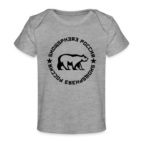 Russia Bear - Organic Baby T-Shirt