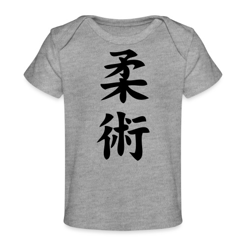 ju jitsu - Ekologiczna koszulka dla niemowląt