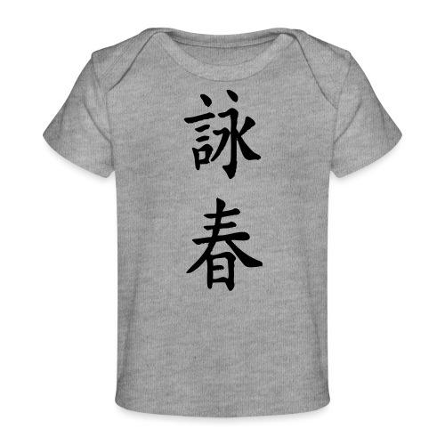 wing chun - Ekologiczna koszulka dla niemowląt