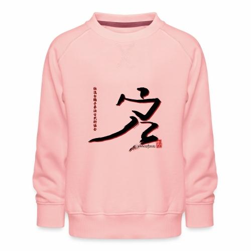 Chen Baihe - Kinder Premium Pullover