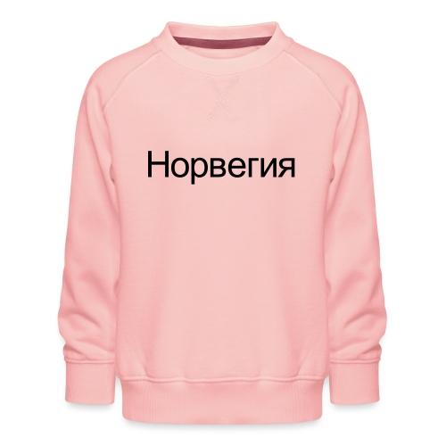 Норвегия - Russisk Norge - plagget.no - Premium-genser for barn