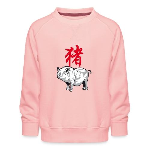 THE YEAR OF THE PIG (Chi - Kids' Premium Sweatshirt