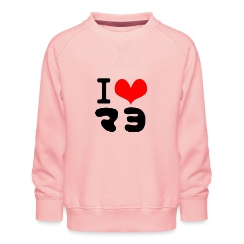 I Love MAYO(J) - Kids' Premium Sweatshirt
