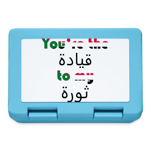 You're the qeyada to my revolution - Lunchbox
