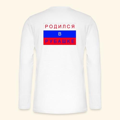 Born in shirt (Russian) - Henley long-sleeved shirt