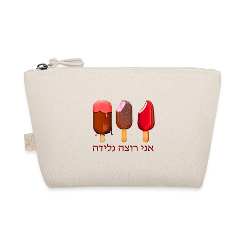 Yo quiero un helado (hebreo) - Bolsita
