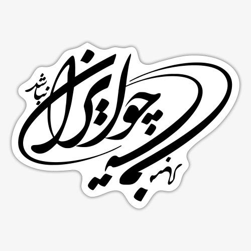 Choo IRAN Nabashad Tane Man Mabad - Sticker