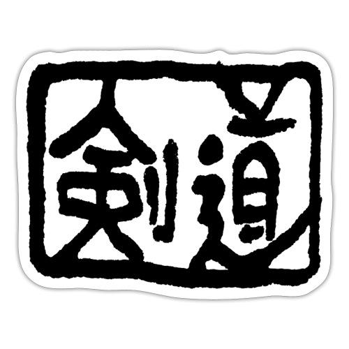 Kendo - Sticker
