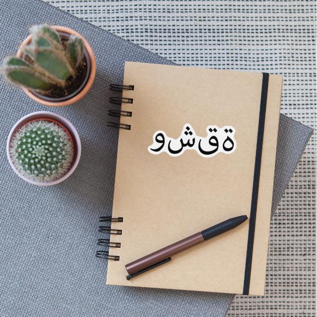 huesca arabic