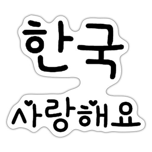 korea love - Sticker