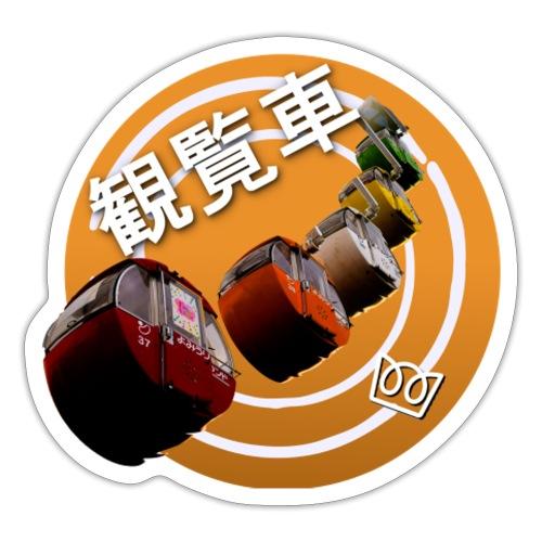 Japanese Ferris Wheel - Sticker