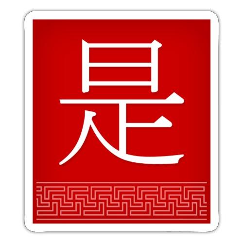 Sí en chino - Pegatina