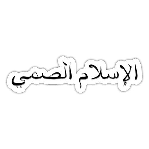 Deaf Islam - Sticker