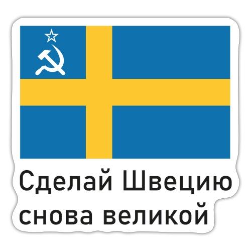 Make Sweden Great Again - På ryska - Klistermärke