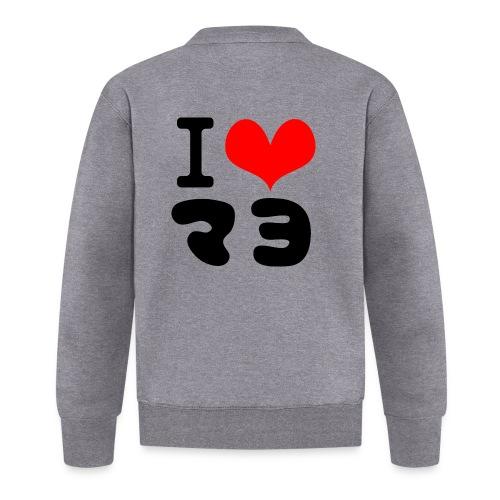 I Love MAYO(J) - Baseball Jacket